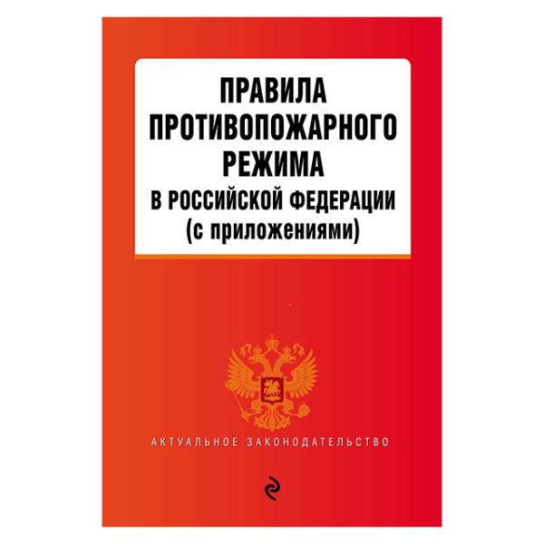 """Книга """"Правила противопожарного режима в РФ"""""""