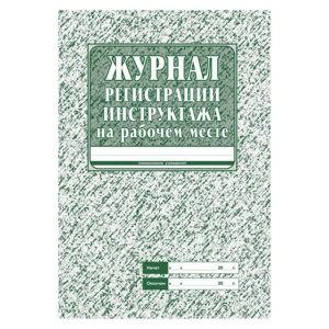 Журнал инструктажа (на рабочем месте)