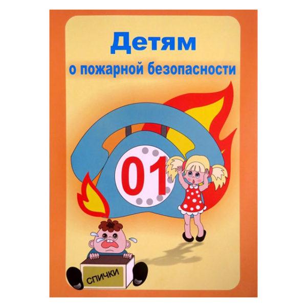 Комплект плакатов «Детям о пожарной безопасности»