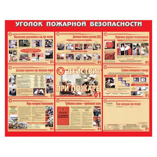 """Плакат """"Уголок  пожарной безопасности"""", А2"""