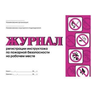 Журнал регистрации инструктажа  по ПБ